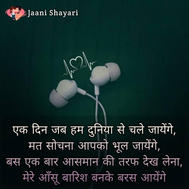 Ek din jab dard bhari shayari