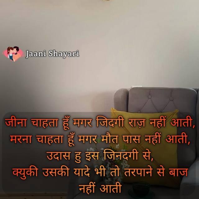 jina chate hu dard bhari shayari