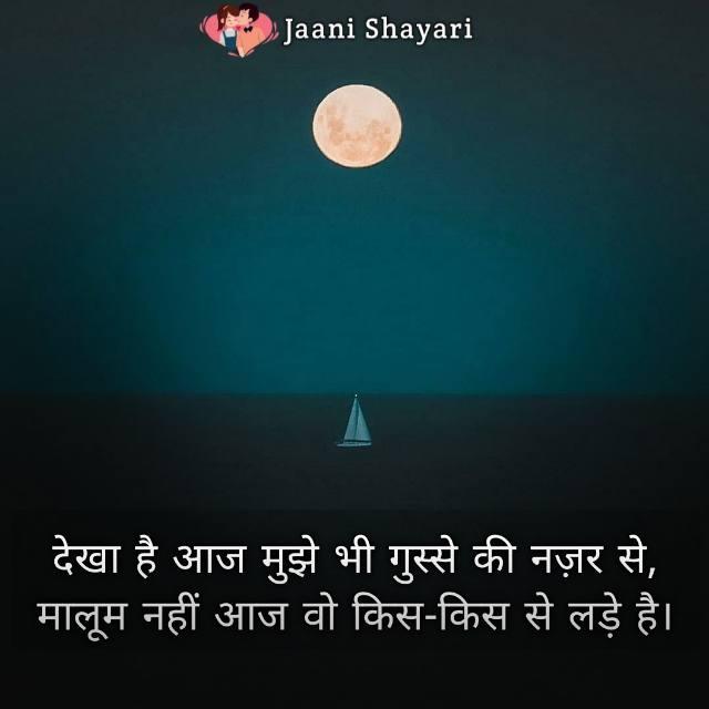 Dekha hai aaj mujhe bhi gussa ki nazar sad shayari