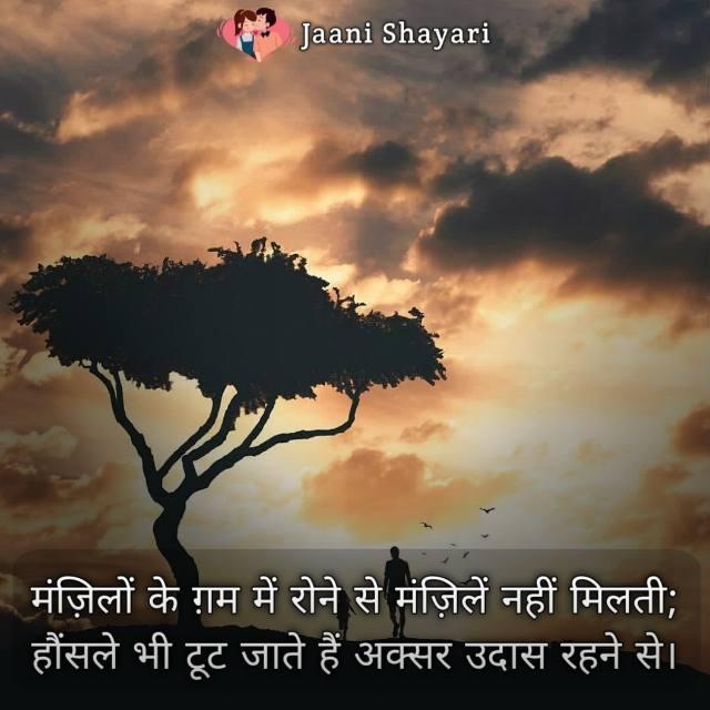 Whatsapp shayari hindi status