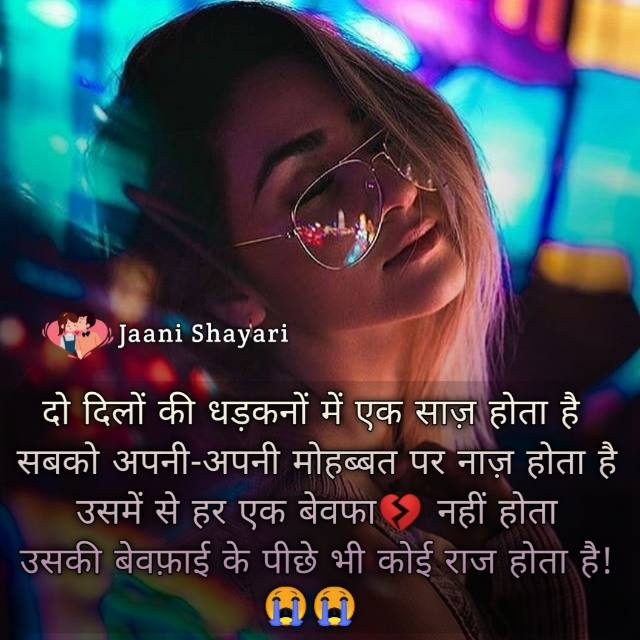 Bewafai shayari photo
