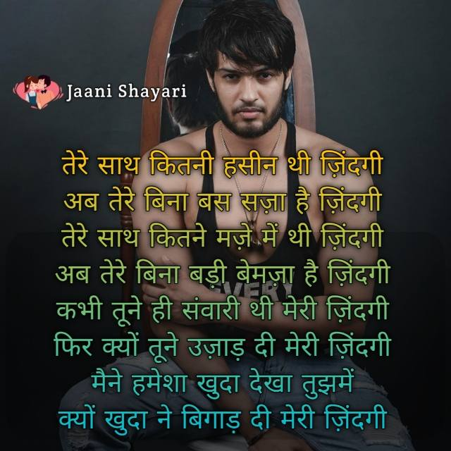 Dard bhari shayari in hindi 160