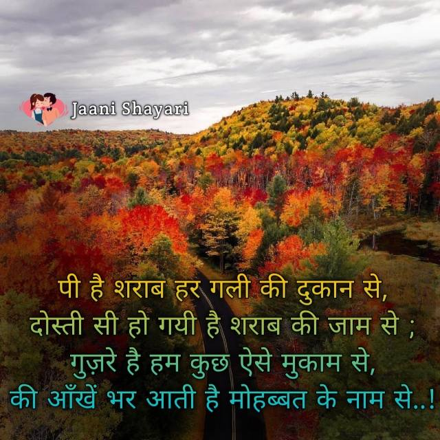 dard status in hindi