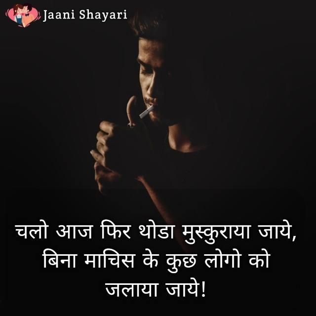 Khatarnak Attitude shayari Hindi