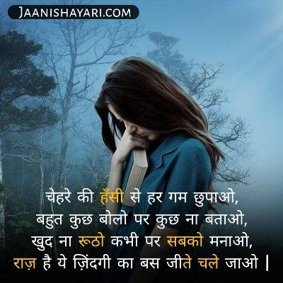 Sad Emotional Status In Hindi