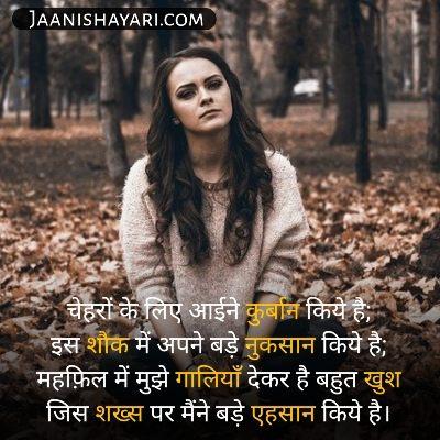 Gam ke aansu shayari in Hindi
