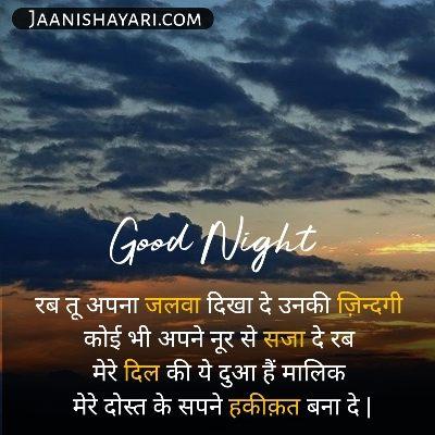 Hindi Shayari for good night
