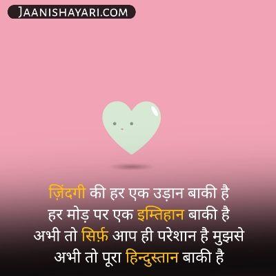 Majedaar shayari in hindi