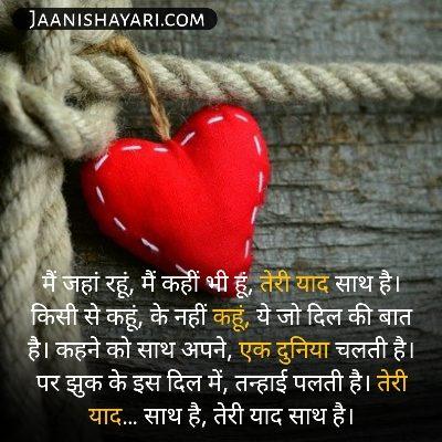 Missing you hindi shayari