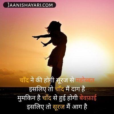 Whatsapp dard bhari shayari in Hindi