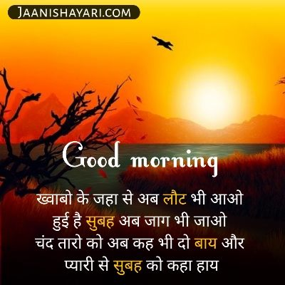 Whatsapp good morning shayari